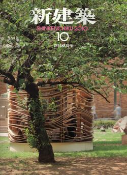shinkenchiku1010.jpg